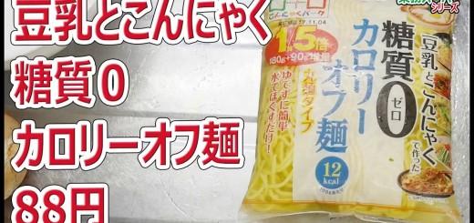 【糖質0】豆乳とこんにゃくで作ったカロリーオフ麺 88円【業務スーパー】
