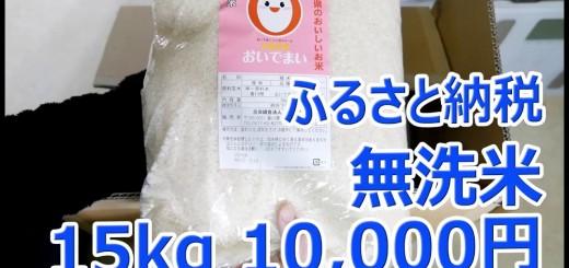 ふるさと納税 無洗米なら善通寺市 1万円 15kg