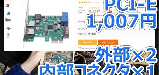 【激安1,000円】 USB3.0増設ボード、外部2ポート、内部19ピンコネクタ1ポート PCI-E【あやしい中華 第31回】