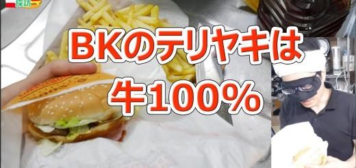 【バーガーキング】牛100%パティのテリヤキレタスバーガー【バーガー探訪】