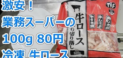 激安!100g80円の冷凍牛ロース【業務スーパー】