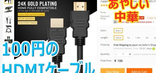 激安!100円のHDMIケーブル【あやしい中華 第7回】