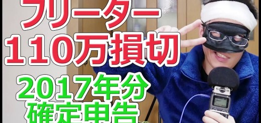 フリーター株で110万損切 2017年分確定申告【相場が鬼】