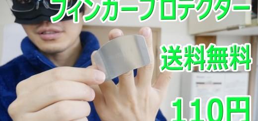 指切り防止機が送料無料で110円【あやしい中華】