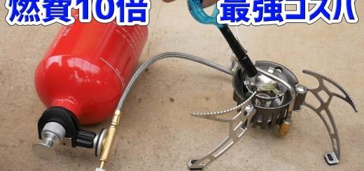 ガス缶の1/10の燃料代、灯油・ガソリン使用のコスパ最強のバーナー発見【あやしい中華 第50回】