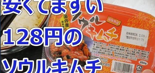 安くてマズイ、業務スーパーのソウルキムチ 128円