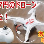 送料無料1417円のドローンJJRC H8miniが来た!【第6回あやしい中華】