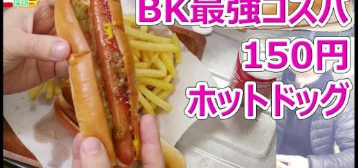 バーガーキング最高コスパの150円ホットドッグ【バーガー探訪】