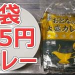 1袋55円 おとなの大盛りカレー(中辛)【業務スーパー】