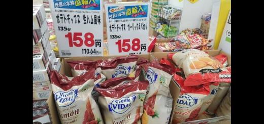 【業務スーパー】ポテトチップス生ハム風味158円