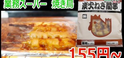 本当に炭火? 炭火ねぎ間串 165円【業務スーパー】