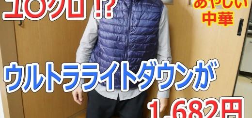 激安 1,682円のウルトラライトダウンベスト【あやしい中華 第26回】