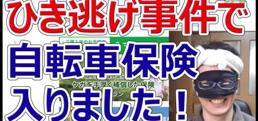 【月額170円】北海道の自転車ひき逃げ事件を見て自転車保険に入りました【徳・便・e】