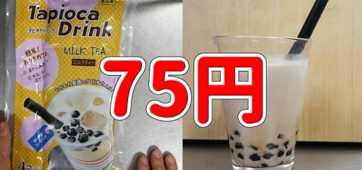 業務スーパーなら1杯分75円でタピオカミルクティーが飲める