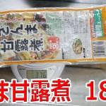 【業務スーパー】国産さんま甘露煮 185円