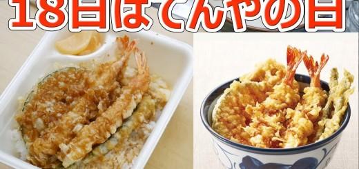 毎月18日は『てんやの日』上天丼が500円【バーガー探訪】