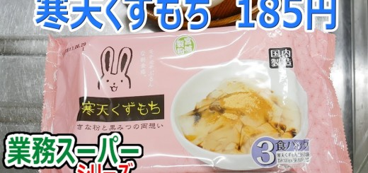 【業務スーパー】寒天くずもち 185円