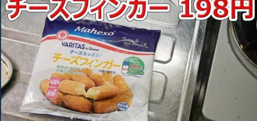 【業務スーパー】チーズフィンガー 198円