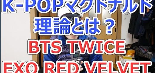 【チグコラム第1回】ネトウヨが解説するK-POPの魅力と国際競争力、K-POPマクドナルド理論とは?