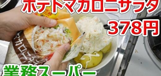 【業務スーパー】1kg 378円!ポテトマカロニサラダ【楽しい中食】
