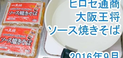 大阪王将ソース焼きそば ヒロセ通商 2016年9月