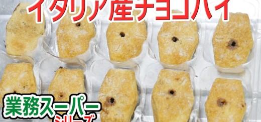 【業務スーパー】チョコレートクリームパイ 238円