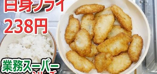 【業務スーパー】白身フライ 238円【タラ】