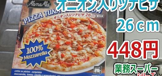 【業務スーパー】オニオン入りツナピザ26cm 448円