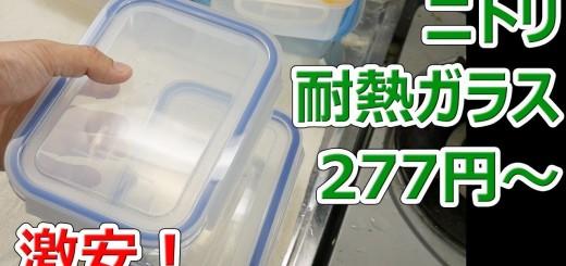 【ニトリ】277円からの耐熱ガラス保存容器のコスパが最高【徳・便・e】