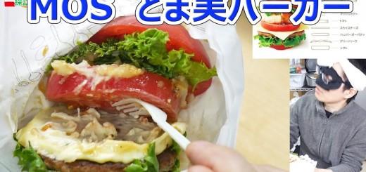 【トマト3段】モスバーガー とま実バーガー750円【バーガー探訪】