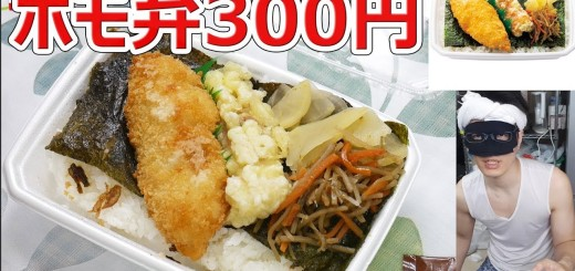 【ほっともっと】今日から、のり弁300円に 🍱【楽しい中食】