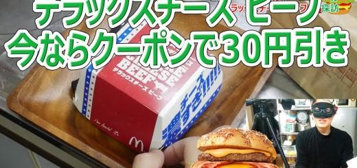 デラックスチーズビーフが今ならクーポンで30円引き【バーガー探訪】