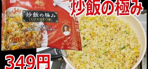 【マルハニチロ】炒飯の極み 349円【楽しい中食】