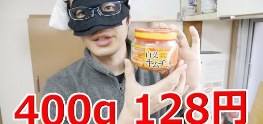 【業務スーパー】 400g128円の激安キムチはうまいのか?