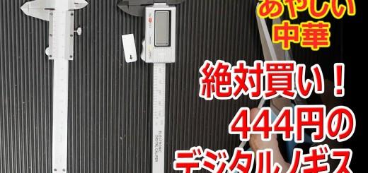 絶対買い!444円のデジタルノギス【あやしい中華 第10回】