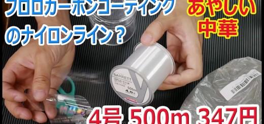 フロロカーボン(?)のナイロンライン4号が500mで347円【あやしい中華 第19回】