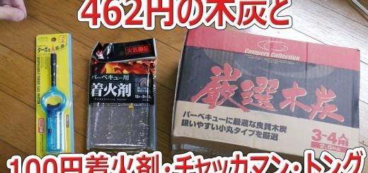 462円の木炭と100円の固形着火剤・トング【あやしい焼き 第1回】