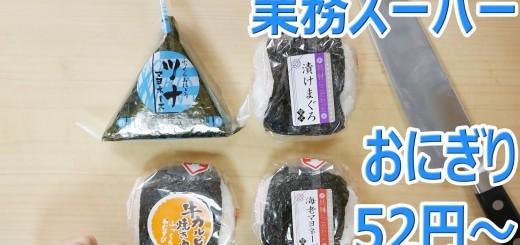 52円から!業務スーパーおにぎり 牛カルビ 漬けマグロ エビマヨ