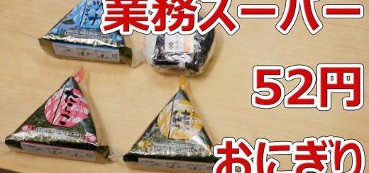 52円の激安おにぎり(チーズおかか・ツナマヨ・たらこ・鮭)【業務スーパーリベンジ】