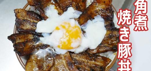 角煮焼き豚丼