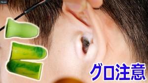 耳栓の正しい入れ方(挿入法) とモルデックス(MOLDEX)の耳栓の紹介