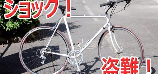 ロードバイクが盗まれました!