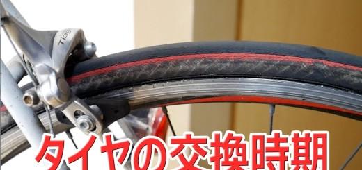 ロード・クロスバイクのタイヤ交換の時期