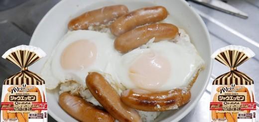 シャウエッセン【楽しい中食】