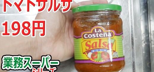 【業務スーパー】酸っぱ辛い トマトサルサ