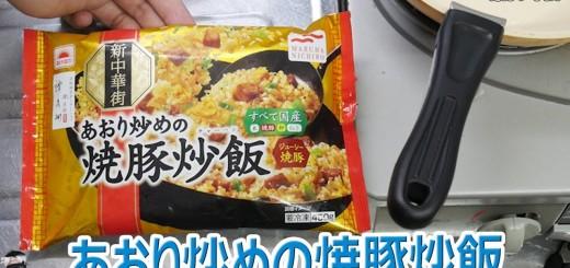 あおり炒めの焼豚チャーハン【楽しい中食】