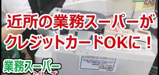 【革命】業務スーパーがクレカ払いに対応しました!
