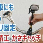 傘ホルダーの決定版、ガッチリ固定できる第一精工かさキャッチ No.6