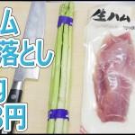切り落とし生ハムとアスパラ【業務スーパー】