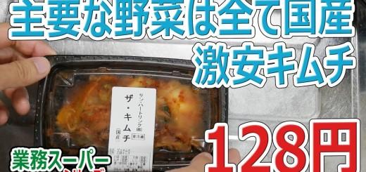 主要野菜は全て国産の激安キムチ サン・ハートリンクのザ・キムチ【業務スーパー】